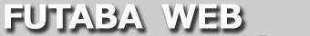FUTABA WEB